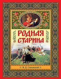 В. Д. Сиповский - Родная старина