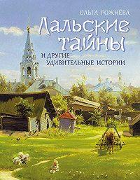 Ольга Рожнёва -Лальские тайны и другие удивительные истории