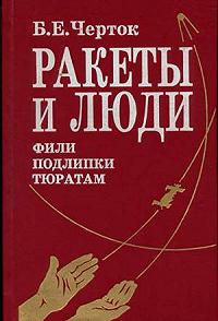 Борис Черток - Ракеты и люди. Фили-Подлипки-Тюратам