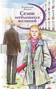 Владимир Благов -Сезон несбывшихся желаний