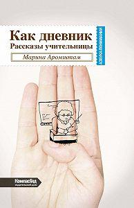 Марина Аромштам, Марина Аромштам - Как дневник. Рассказы учительницы