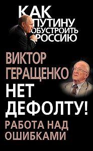 Виктор Геращенко -Нет дефолту! Работа над ошибками