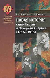 Ромуальд Чикалов, Ирина Чикалова - Новая история стран Европы и Северной Америки (1815-1918)