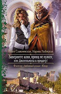 Юлия Славачевская -Заверните коня, принц не нужен, или Джентльмены в придачу