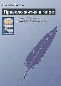 Николай Гоголь -Правило жития в мире