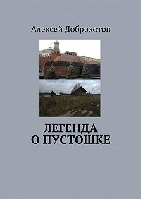 Алексей Доброхотов - Легенда оПустошке