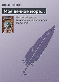 Юрий Никитин -Мое вечное море…
