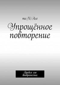 meN/Ace -Упрощённое повторение. Предел его воображения