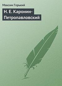 Максим Горький -Н.Е.Каронин-Петропавловский