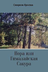 Ярослав Смирнов -Нора или Гималайская Сакура