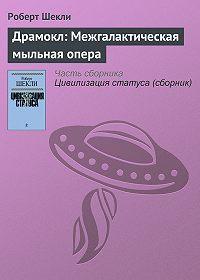 Роберт Шекли - Драмокл: Межгалактическая мыльная опера