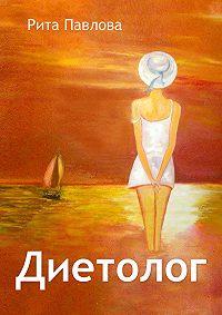 Рита Павлова -Диетолог