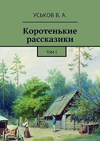 Виктор Уськов -Коротенькие рассказики. Том1