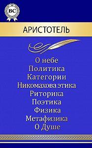 Аристотель -Сочинения