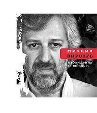 Михаил Вирозуб -Наблюдения за жизнью: Стихи. Переводы