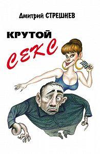 Дмитрий Стрешнев -Крутой секс