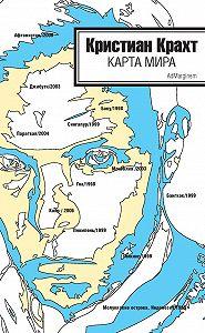 Кристиан Крахт -Карта мира (сборник)