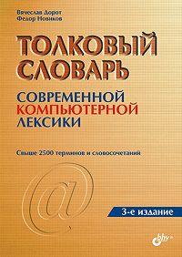 Федор Александрович Новиков -Толковый словарь современной компьютерной лексики