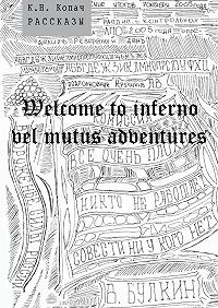 К. Копач -Welcome to inferno vel mutus adventures. Рассказы