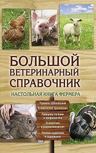 Юрий Бойчук - Большой ветеринарный справочник