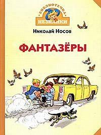 Николай Николаевич Носов -Фантазеры