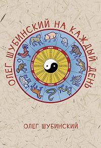 Олег Шубинский -Олег Шубинский на каждый день