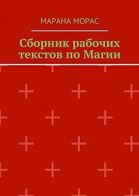 Марана Морас -Сборник рабочих текстов поМагии