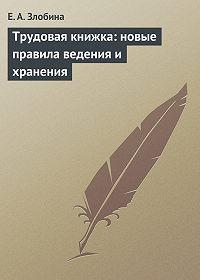 Е. Злобина -Трудовая книжка: новые правила ведения и хранения