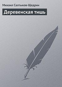 Михаил Салтыков-Щедрин -Деревенская тишь