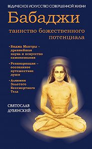 Святослав Дубянский -Бабаджи – таинство божественного потенциала