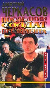 Дмитрий  Черкасов - Последний солдат президента