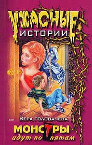 Вера Головачёва - Монстры идут по пятам