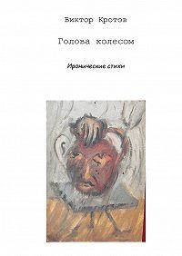 Виктор Кротов -Голова колесом. Иронические стихи