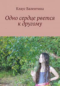 Валентина Клаус -Одно сердце рвется кдругому