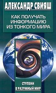 Александр Свияш - Как получать информацию из тонкого мира