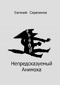 Евгений Скрапинов -Непредсказуемый Анимоха