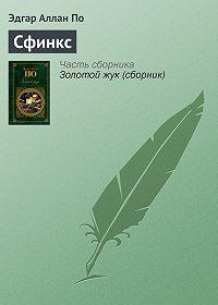 Эдгар Аллан По -Сфинкс