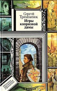 Сергей Трахименок -Игры капризной дамы