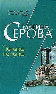Марина Серова -Попытка не пытка