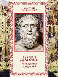 Александр Кожевников -Лучшие афоризмы всех времен и народов