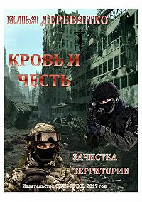 Илья Деревянко -Зачистка территории