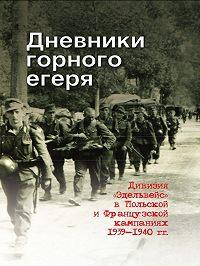 Мартин Нойнер -Дневники горного егеря. Дивизия «Эдельвейс» вПольской и Французской кампаниях 1939—1940 гг.