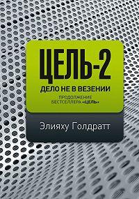 Элияху Голдратт - Цель-2. Дело неввезении