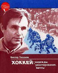 Виктор Тихонов -Надежды, разочарования, мечты…