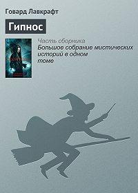 Говард Лавкрафт -Гипнос