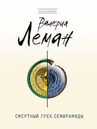 Валерия Леман -Смертный грех Семирамиды