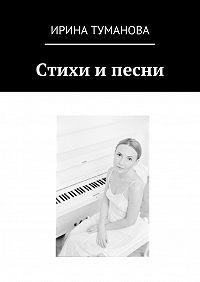 Ирина Туманова - Стихи ипесни