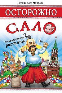 Владимир Миркин -Осторожно, сало! (сборник)