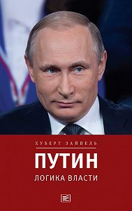 Хуберт Зайпель - Путин: Логика власти