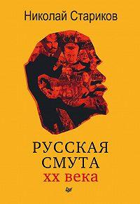 Николай Стариков - Русская смута XX века